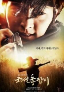 Чосонский стрелок / The Joseon Shooter (2014) дорама постер