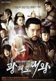 Квангэтхо Великий | King Gwanggaeto the Great  (2011) дорама постер